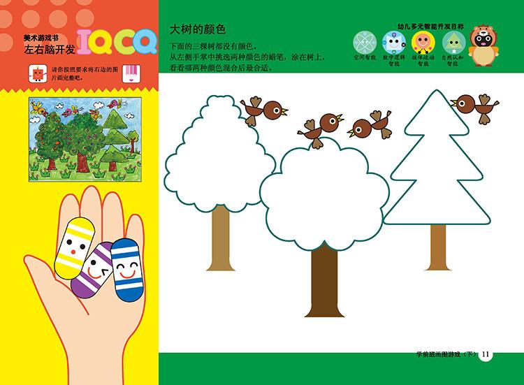 幼儿左右脑开发美术游戏书(学前班四册)图片