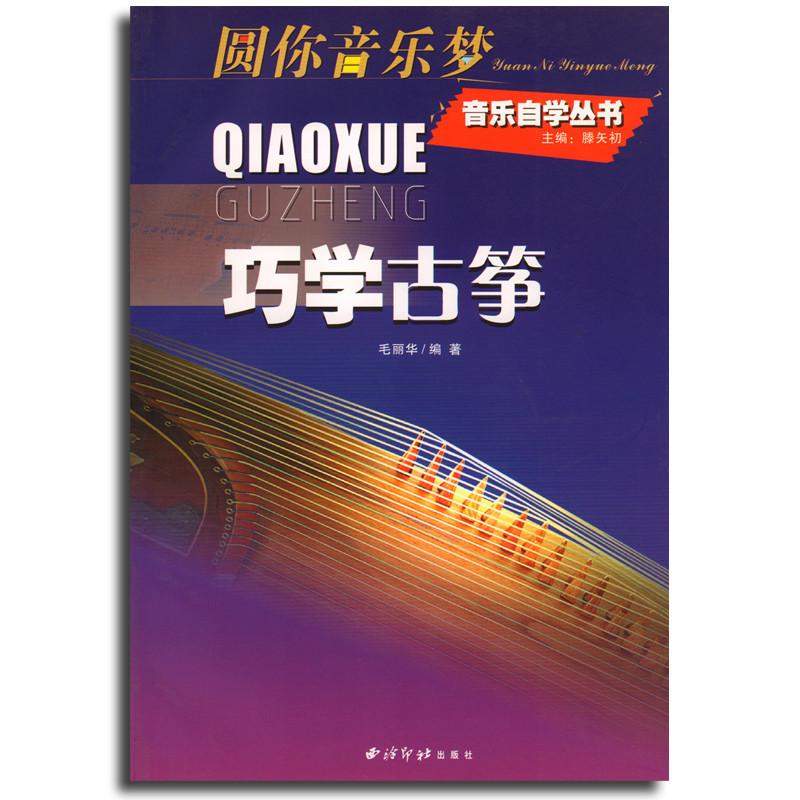和音练习 (1)康定情歌 (2)北京的金山上 16.