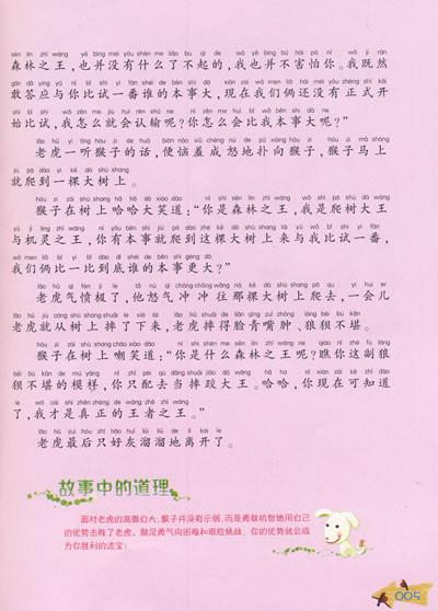 《小学生学a摘要坚强的80个好摘要》【小学作息时间上海故事
