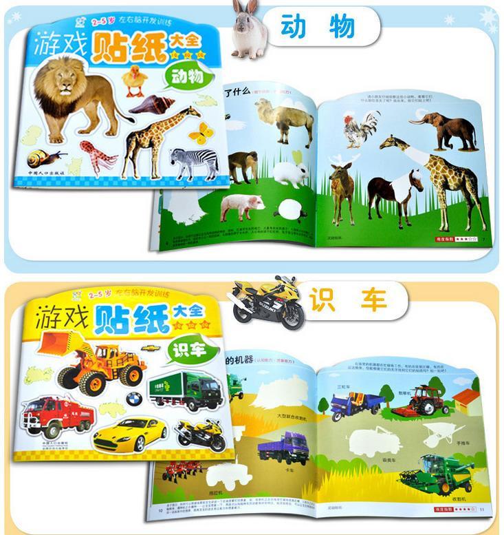 《2-5岁左右脑开发游戏贴纸大全--动物》 照片贴贴/ 海底世界/ 动物的