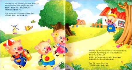 儿童英语童话剧:三只小猪(中英双语)