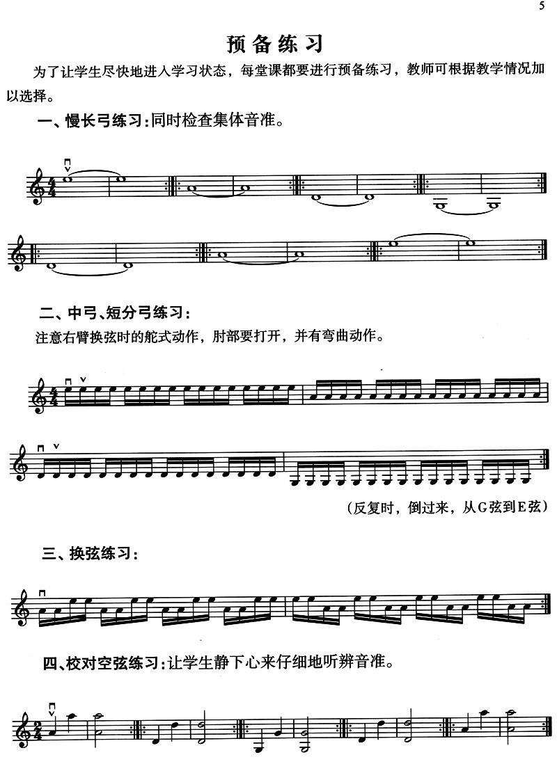 4.大风车 5.康定情歌