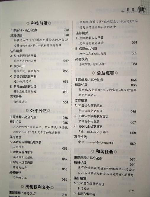 《3册波波乌最新高中生议论文高中作文高中论绿顺论点图片