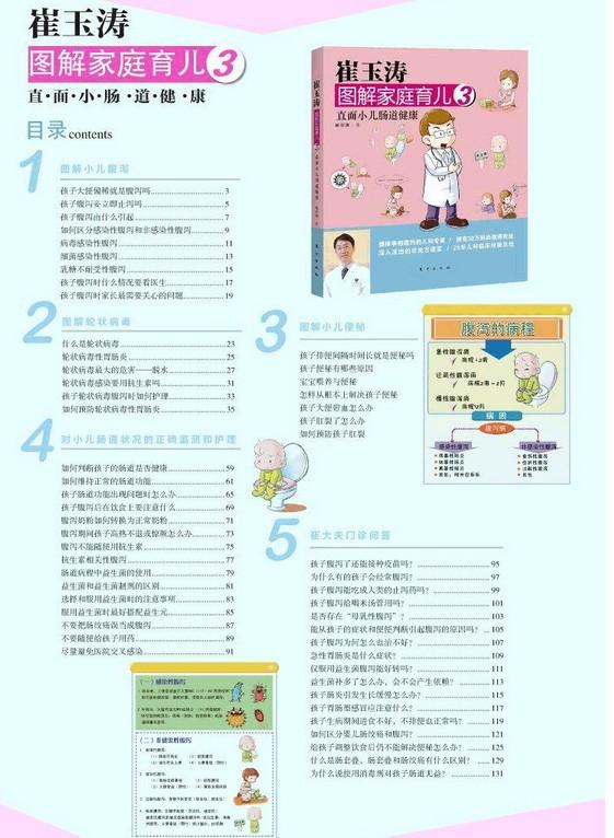 《崔玉涛图解家庭育儿1-9册全套全集 新生儿护