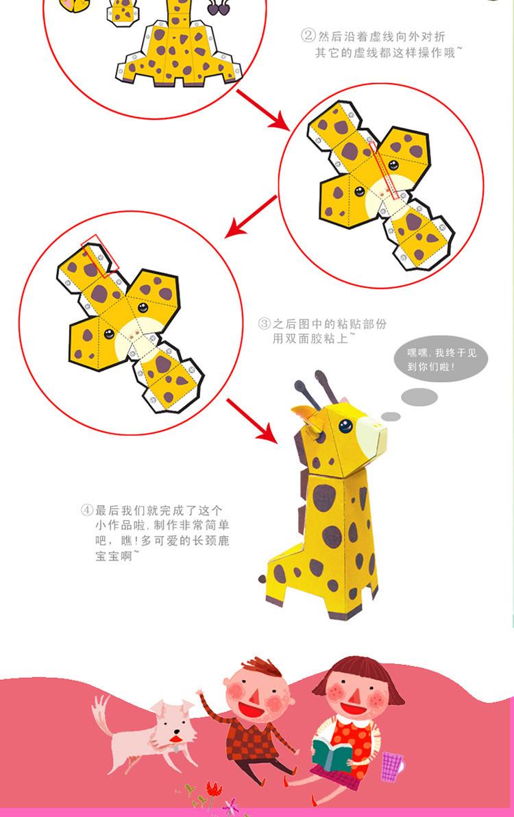 【小企鹅童书】巧手益智手工书-可爱动物 单册【报价