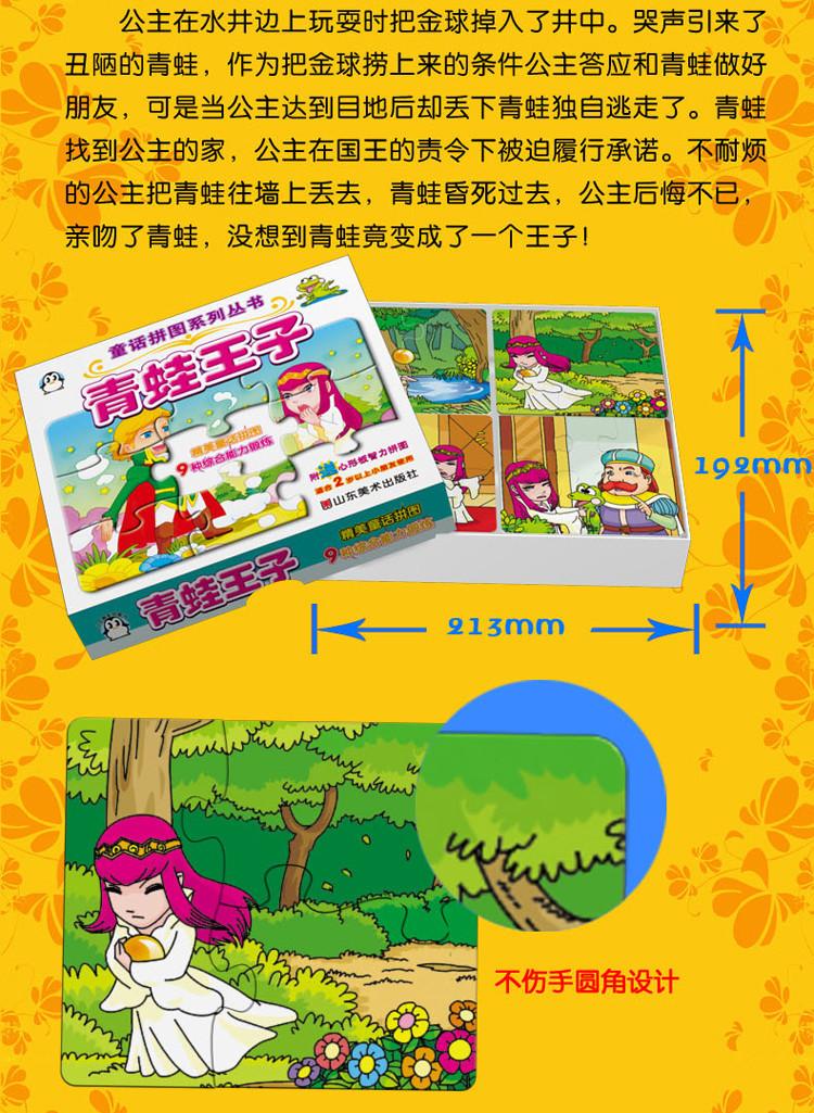 【青蛙王子 - 插图版有声童话故事下载(iphone)】-乐乐分享