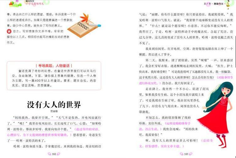 《小学生小学老师适用3-4-5-6考场班主任v小学姚庙年级作文图片