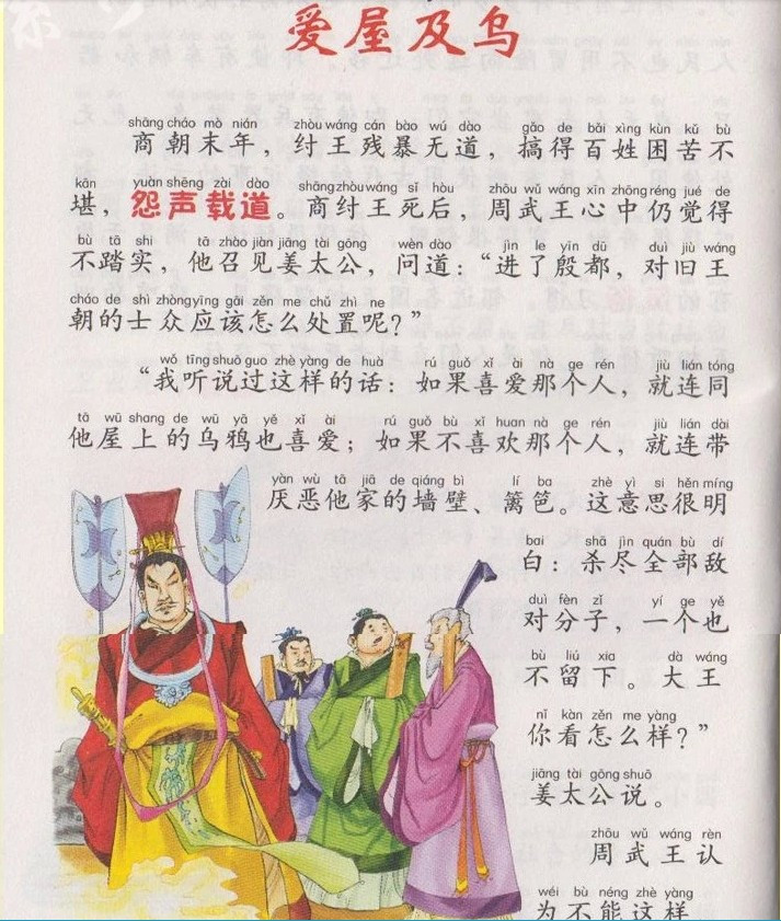 小学生语文新课标必读历史成语故事中国丛书花溪区小学华阳图片