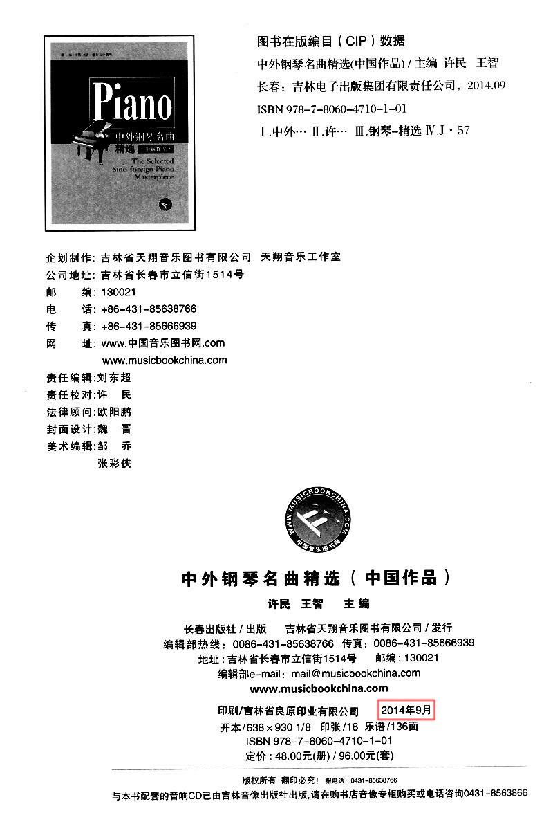 中国曲谱网简谱 北风吹