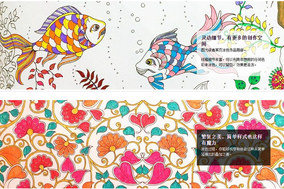 奇幻梦境+秘密花园:一本漫游奇境的手绘涂色书 全2册 绘画涂色减压