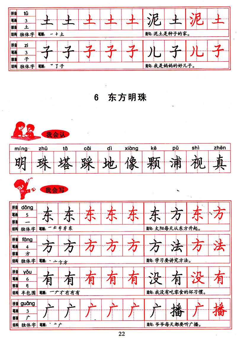 【桃李园图书】写字大课堂 根据九年义务教育
