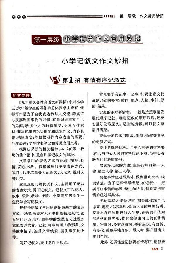 小学作文妙招33式,俞启瑞 - 图书 苏宁易购