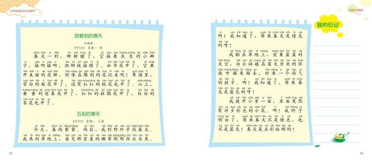 《小学生成长日记这样写:2年级》乔亚梦必读小学丛书图片