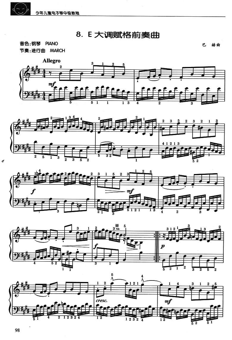 湿牌子六联奏曲谱