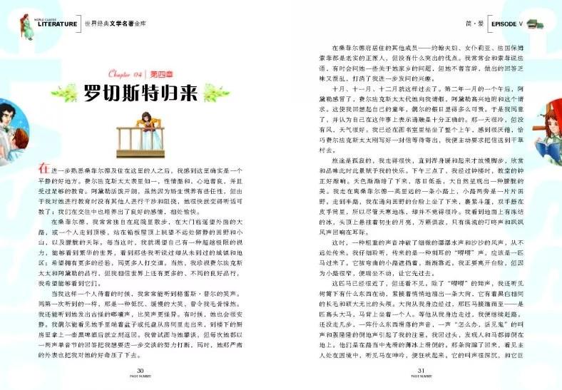 《名著简爱青少年版年级金库书小学生必读课外小学英语3故事mp3图片