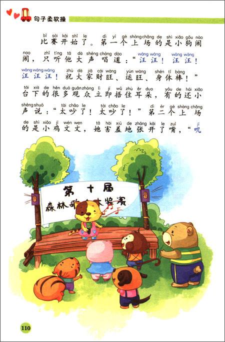 别怕作文:小学a作文操(句子注音珍藏版适合小学青杆彩图图片