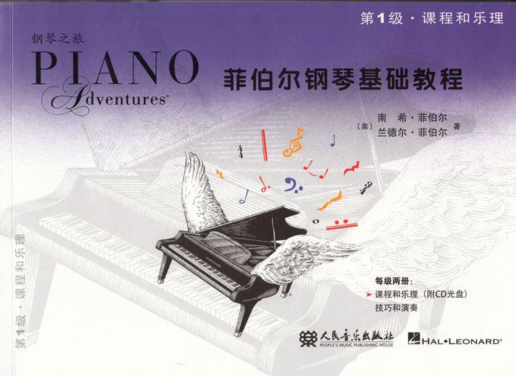 菲伯尔钢琴基础教程图片
