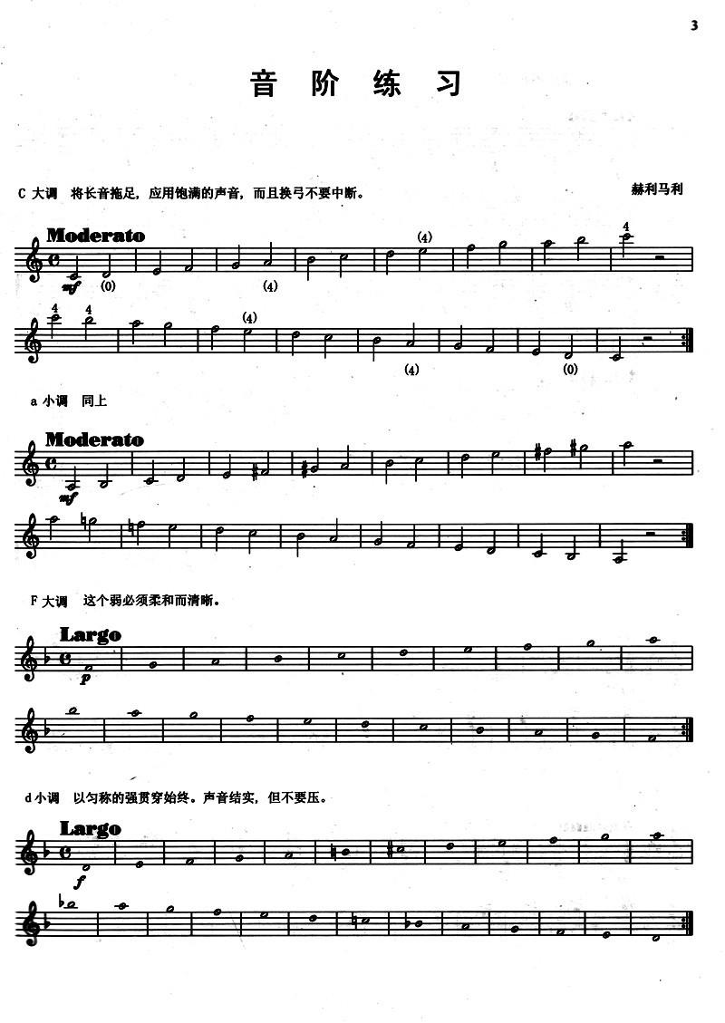 赫利马利小提琴音阶练习》李武华【摘要图片