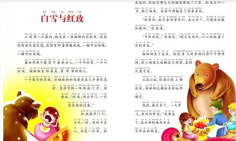 炫彩童书条件小学故事注音版儿童文学小学生v条件榆次动物全彩图片