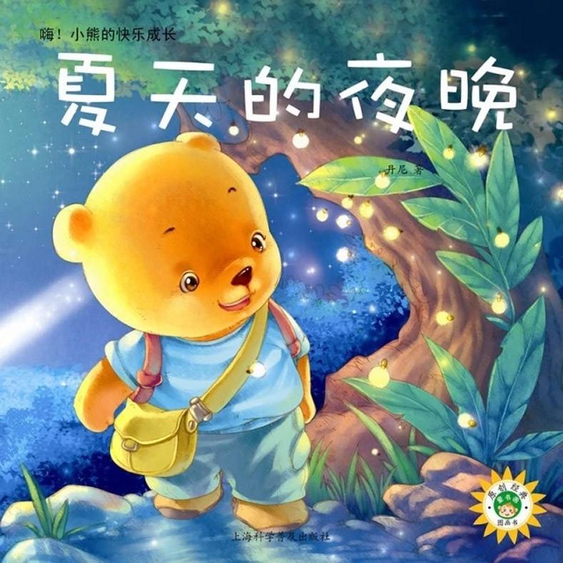 小熊的快乐成长绘本 地球会生气吗 我们不一样系列图书 经典幼儿园