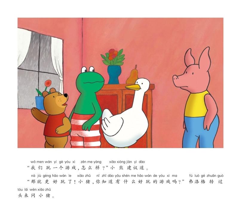 迷路了畅销儿童图画书幼儿园绘本