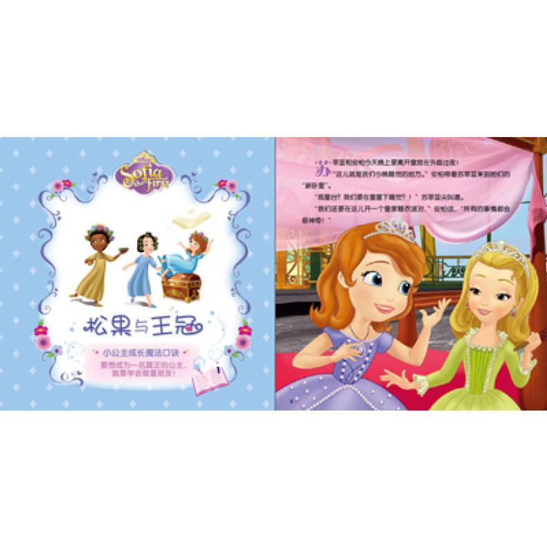 图书 少儿 婴儿读物 图画故事书 正版 小公主苏菲亚梦想与成长华美图片