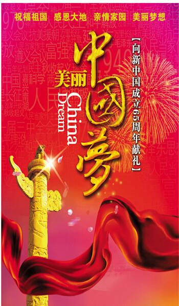 认真阅读 共筑中国梦 美丽中国幸福启航 党旗飘扬 党的一大到十八大 图片