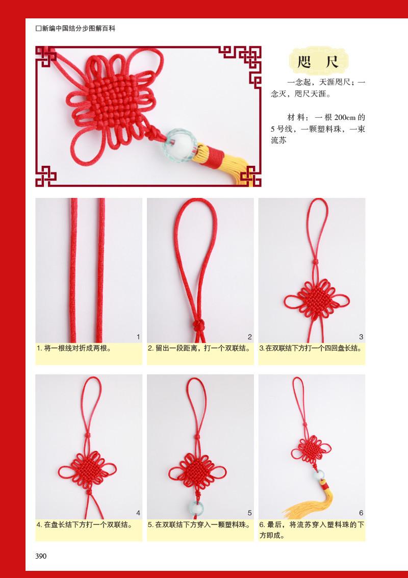 中国结的制作方法