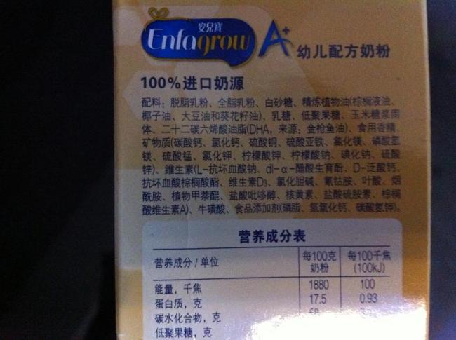 配料表,如果不添加白砂糖就更好了,小孩子吃太好处没多糖.鹅肝酱简绍图片