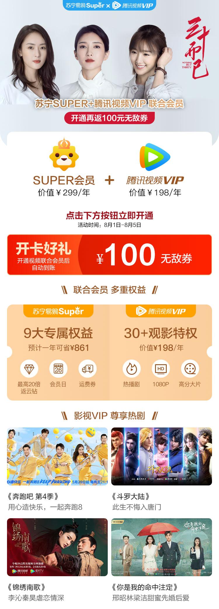 98元  苏宁易购 SUPER VIP 会员1年+腾讯视频VIP1年