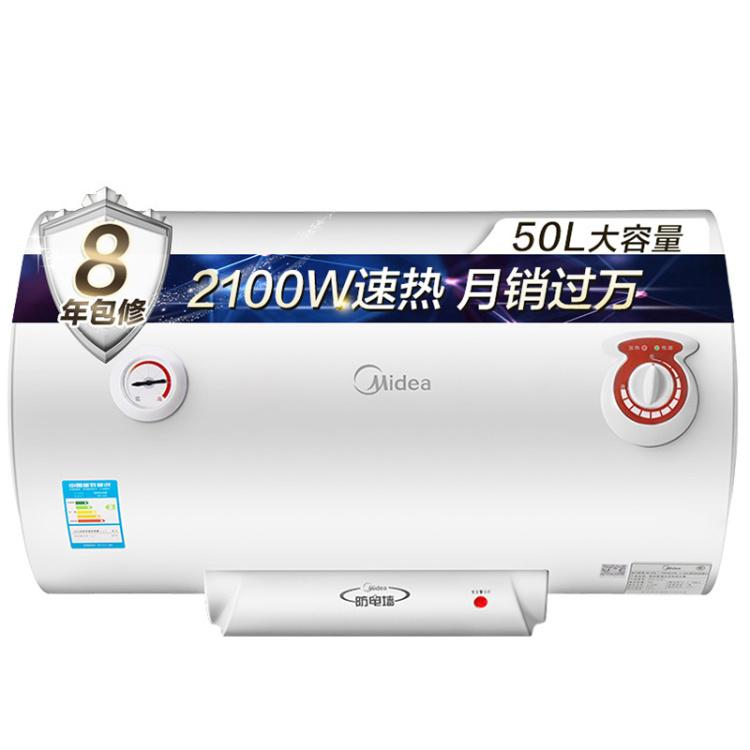 美的电热水器F50-21S1 防电墙 50升 2100W大功率 8年包修 美的专利蓝钻内胆