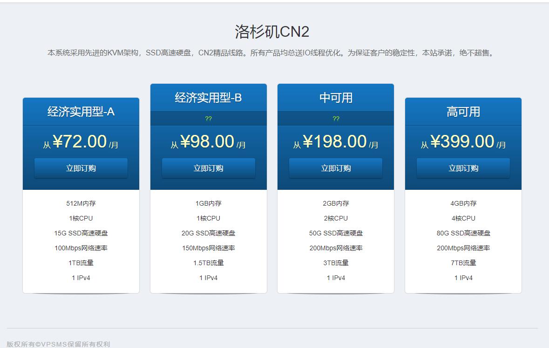 羊毛党之家 新商家-VPSMS:72元/月,美国CN2服务器租用,安畅机房线路