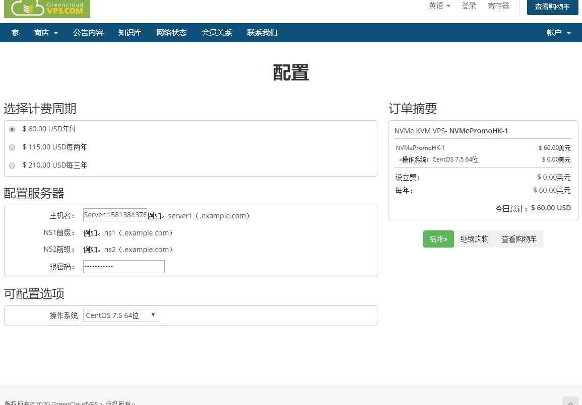 羊毛党之家 不能换IP-GreenCloudVPS:香港云服务器,日本云服务器租用,G口服务器