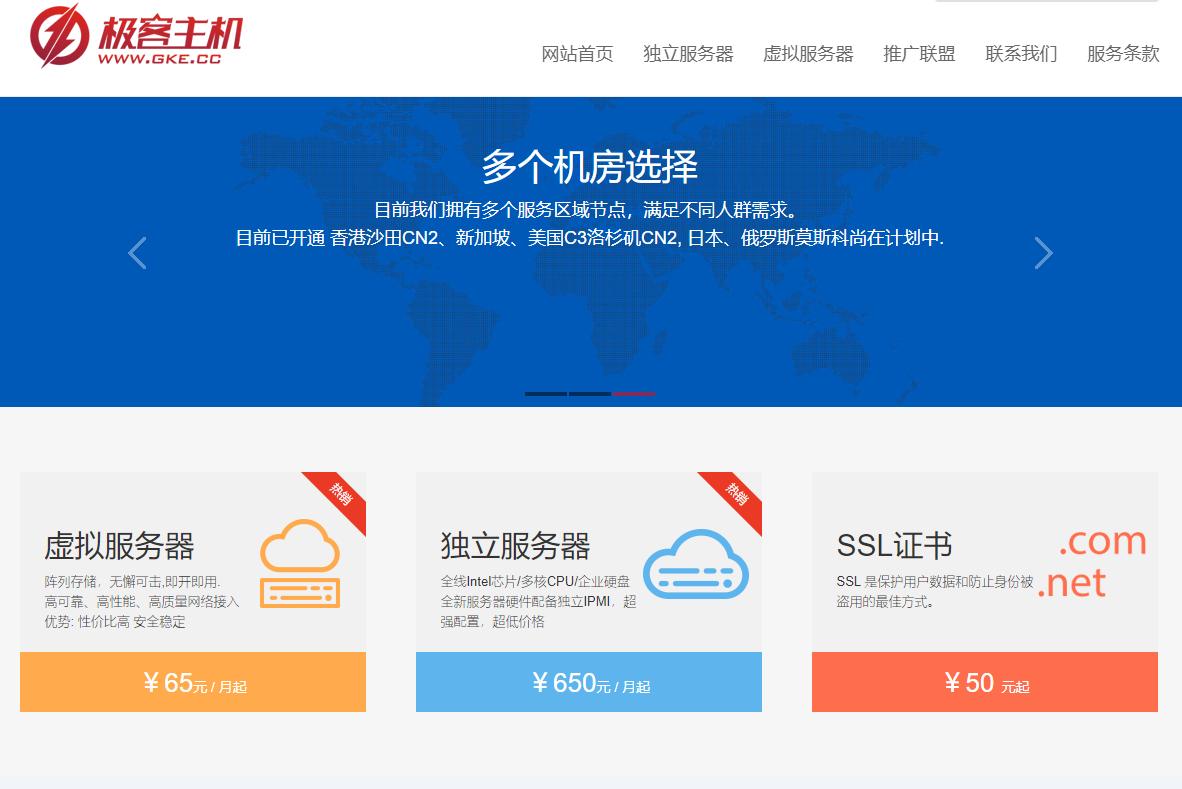 羊毛党之家 超售厉害-极客主机2020日本VPS以及新加坡VPS大带宽限时8折优惠,充值300以上赠送20%