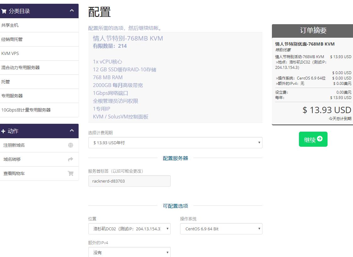羊毛党之家 慎重-RackNerd便宜VPS服务器再上低配方案/768M内存/2T流量/年付13.93美元