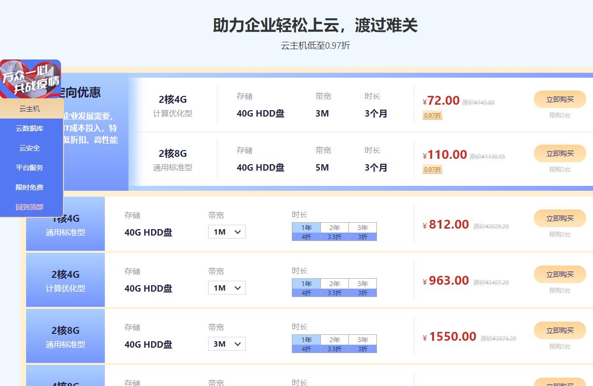 羊毛党之家 京东云共战疫情专属优惠,云主机低至0.97折起,2核4G3M71元/3月