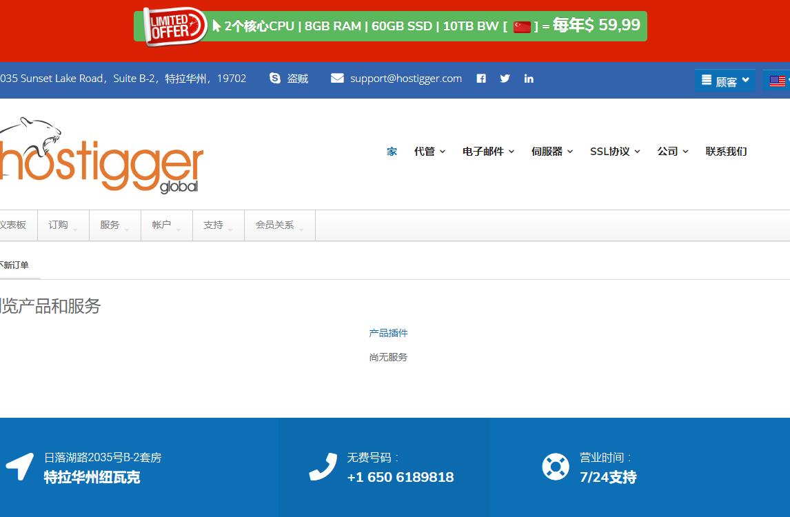羊毛党之家 线路不理想-Hostigger:$11.94/年/1GB内存/10GB SSD空间/1TB流量/100Mbps端口/KVM/土耳其