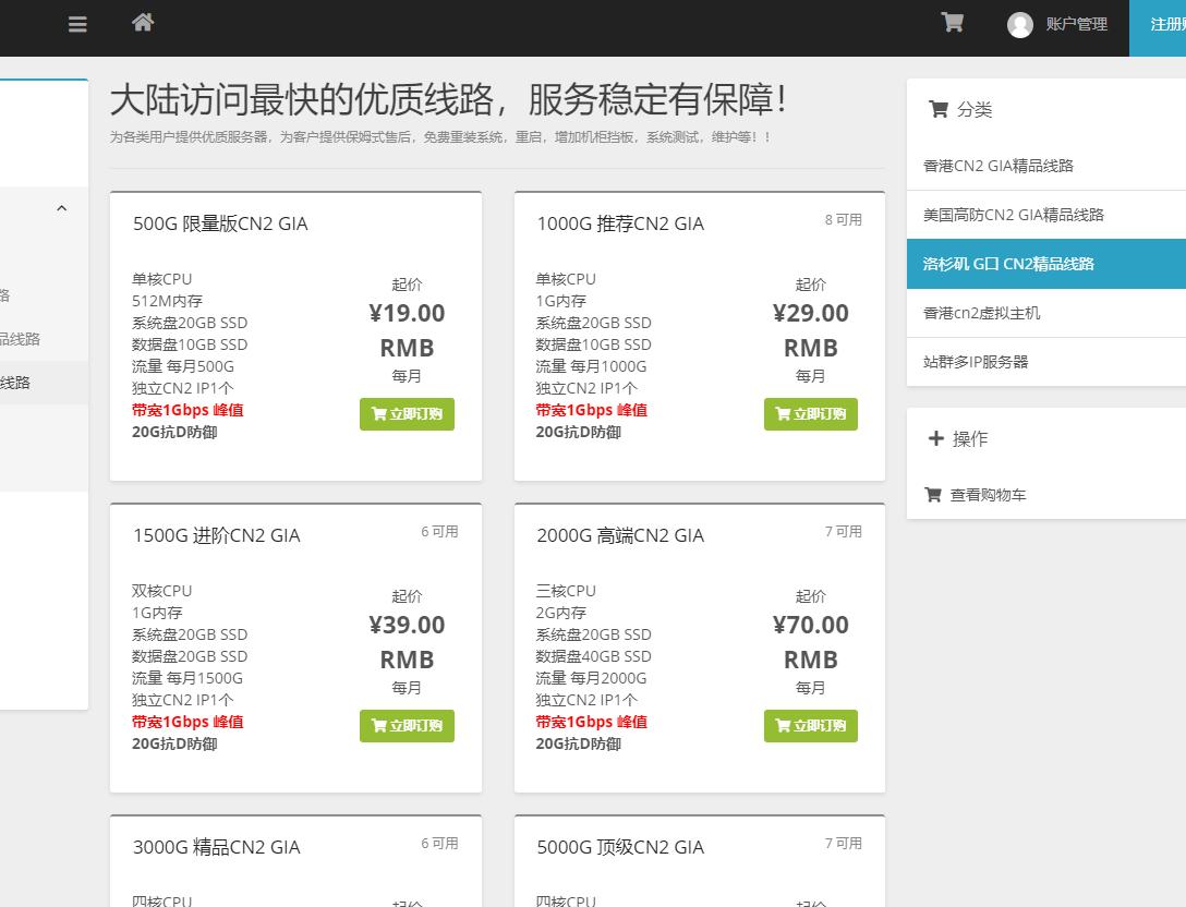 羊毛党之家 新商家慎重-日主机香港小带宽VPS与美国洛杉矶CN2 VPS主机优惠活动