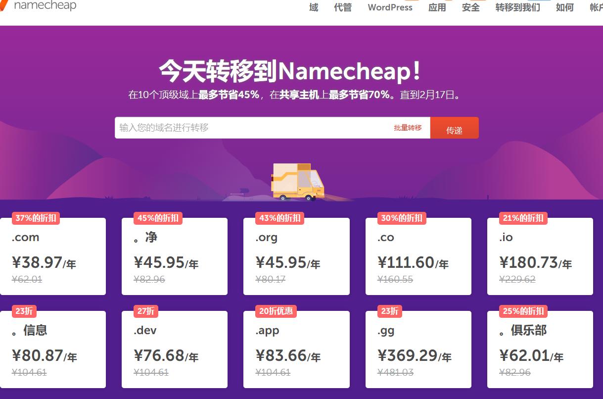 羊毛党之家 Namecheap域名转入优惠 .com $5.58 .net和.org 只要$6.58