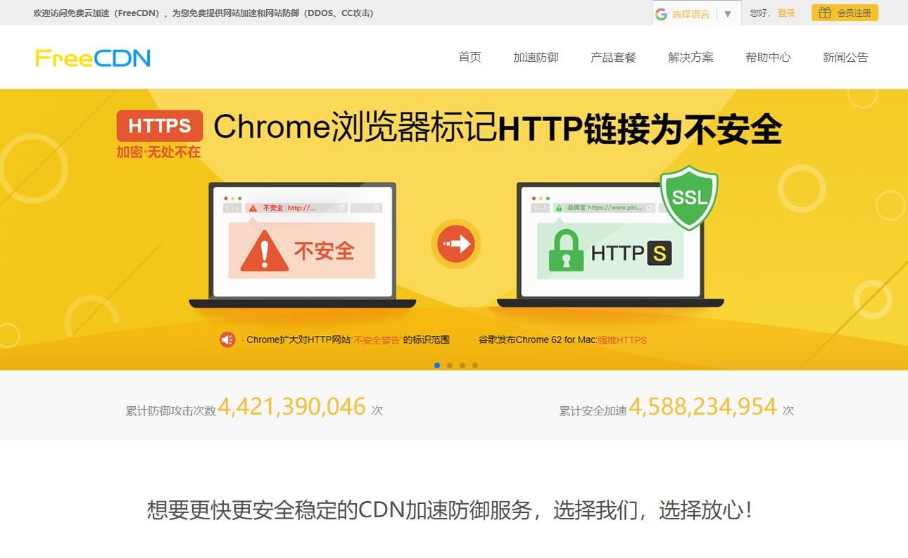 羊毛党之家 免费云加速(FreeCDN)提供免费CDN(香港/支持HTTPS)