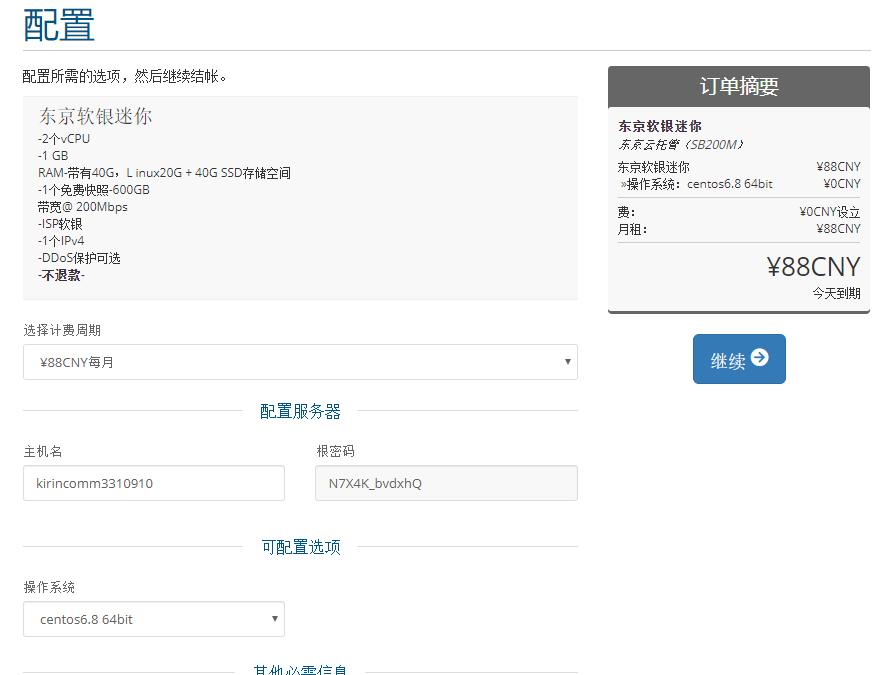 羊毛党之家 价格不便宜-麒麟通信 Kirincomm:日本大带宽VPS/日本大带宽服务器/软银+BBIX+KDDI直连/88元/月起