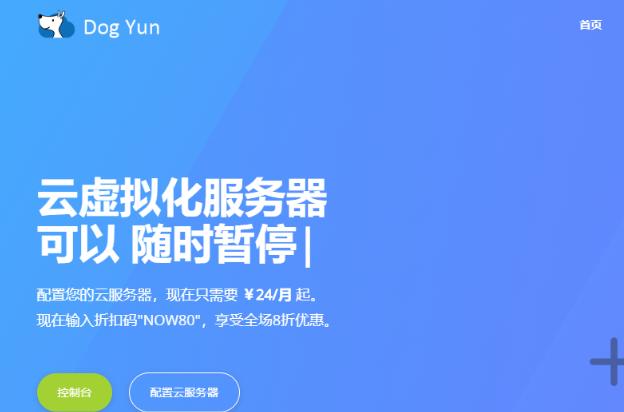 羊毛党之家 测评 狗云 DogYun:圣何塞CN2 GIA云服务器怎么样?