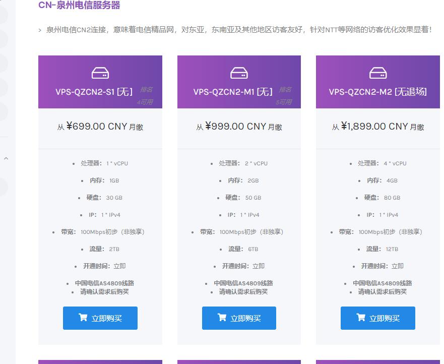 羊毛党之家 新商家慎重-iDeep Cloud:福建泉州服务器租用,CN2线路国内服务器,中转服务器