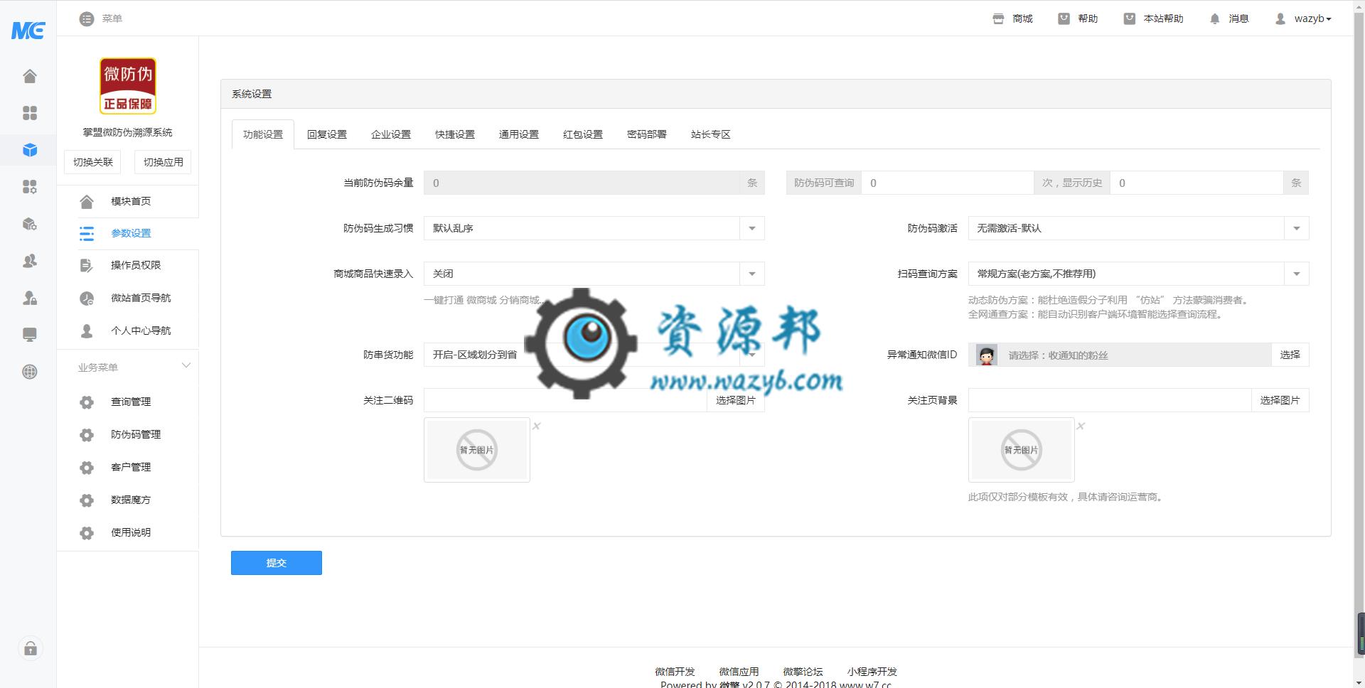 【公众号应用】掌盟微防伪溯源系统V2.0.21完整安装包,更新UBG 公众号应用 第2张