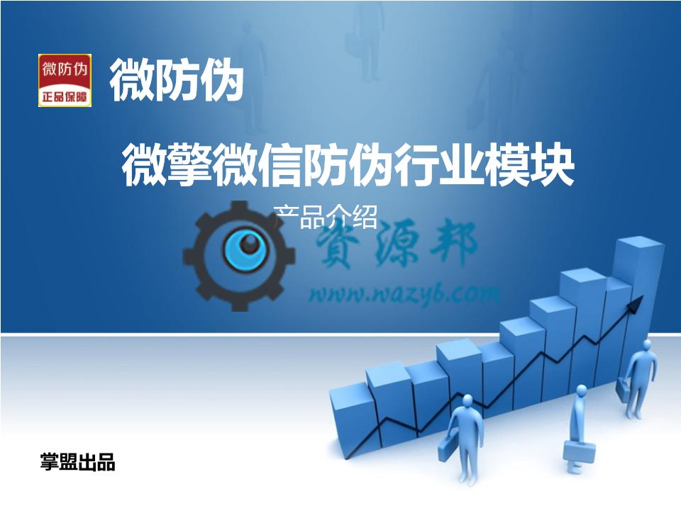 【公众号应用】掌盟微防伪溯源系统V2.0.21完整安装包,更新UBG 公众号应用 第7张