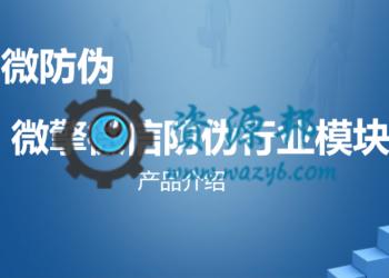 【永久会员专享】掌盟微防伪溯源系统包更新【更新至V2.0.21】