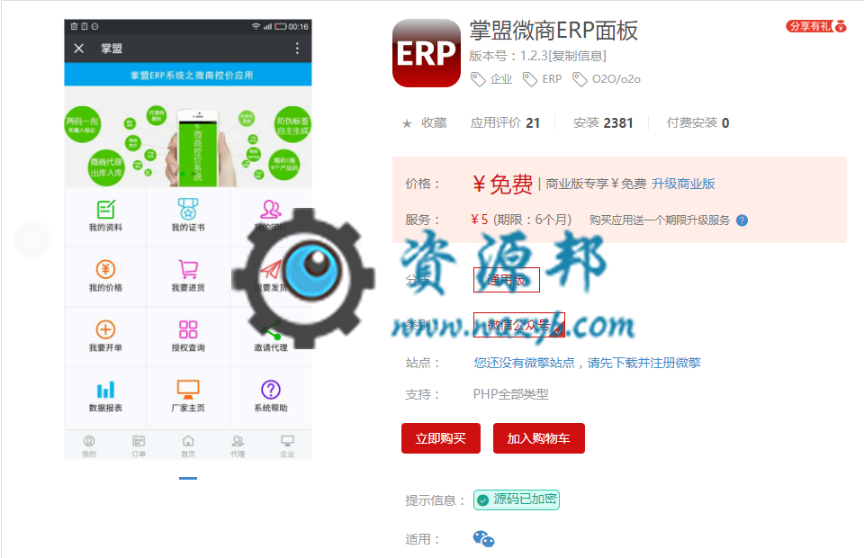 【公众号应用】掌盟ERP面板V1.2.0完整安装包,更新UI库,新增小功能 公众号应用 第1张