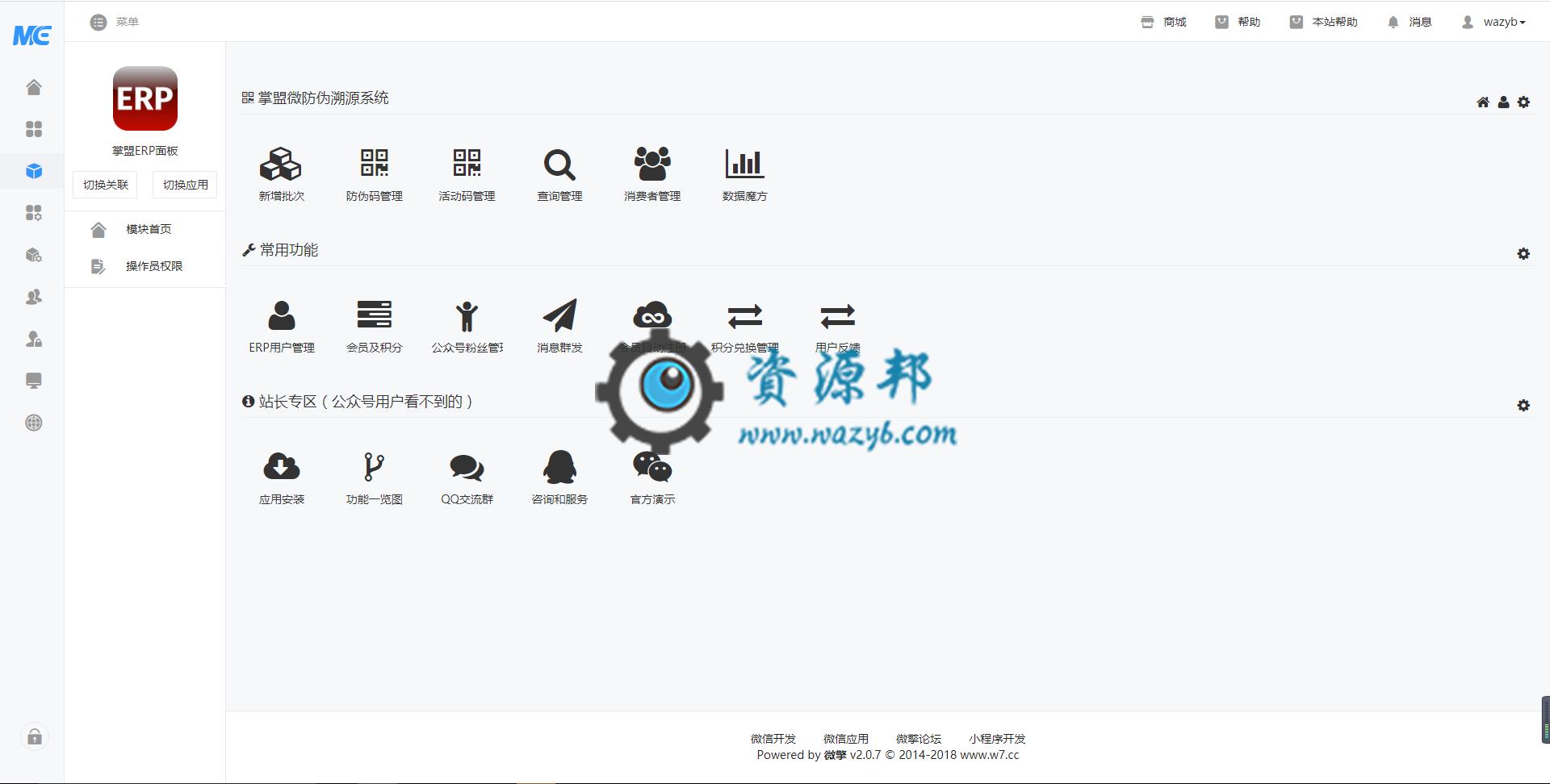 【公众号应用】掌盟ERP面板V1.2.0完整安装包,更新UI库,新增小功能 公众号应用 第2张