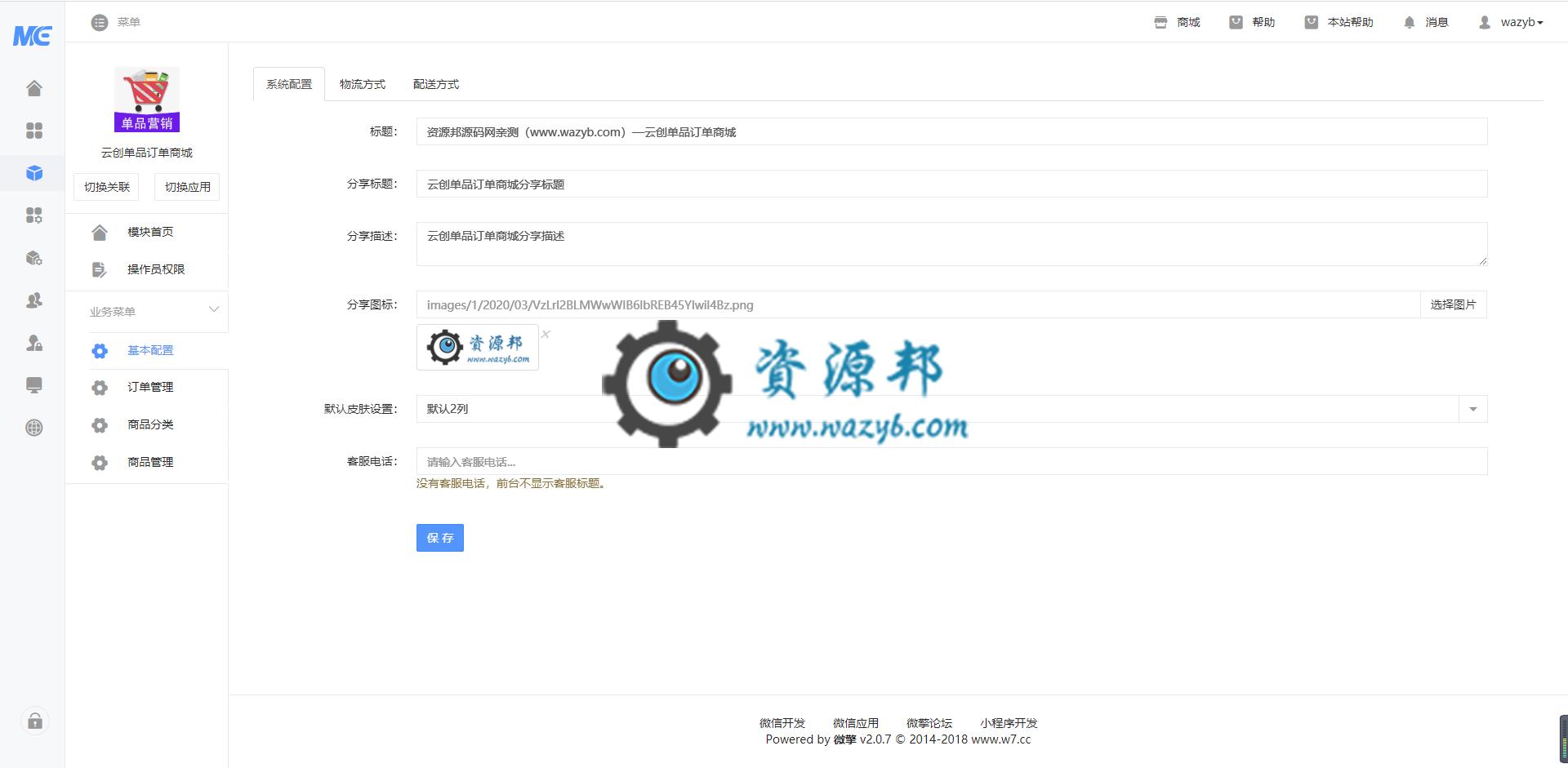 【公众号应用】云创单品订单商城V1.0.16完整源码包,修正商品内容视频字段默认值 公众号应用 第2张