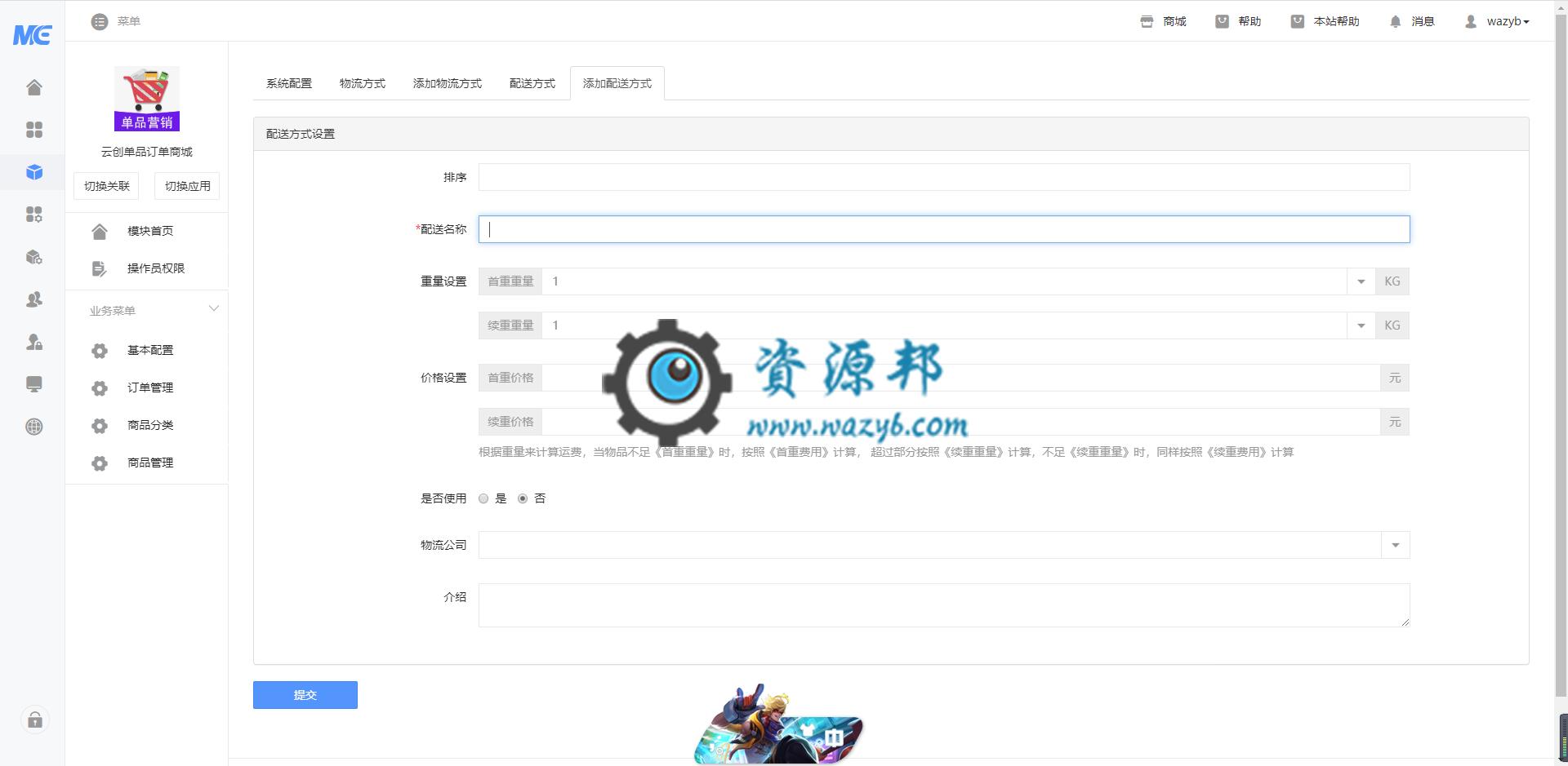 【公众号应用】云创单品订单商城V1.0.15正版源码打包,增加后台上传视频注释 公众号应用 第3张